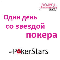 1 day_pokerstars